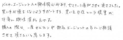 I・Sさん 男性